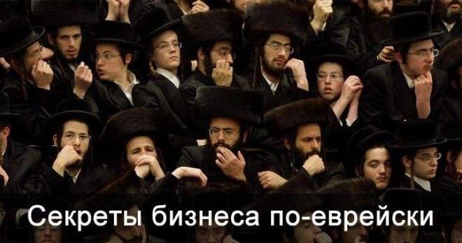 22 правила бизнеса от евреев