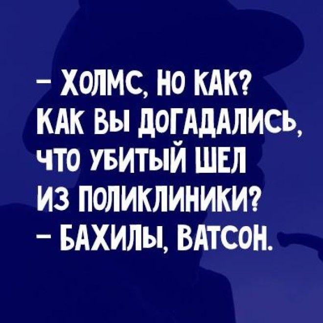 Анекдоты Про Ватсона