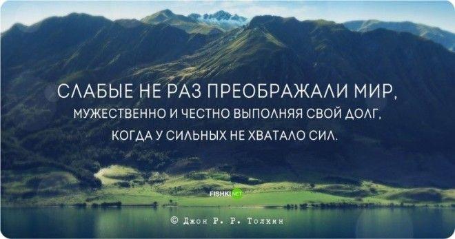 Цитаты и высказывания Джона Рональда Руэля Толкина Джон Рональд Руэл Толкин цитаты