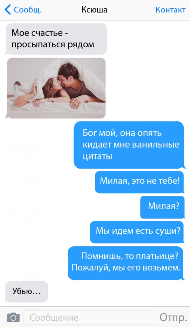 20 СМС которые могли написать только девушки